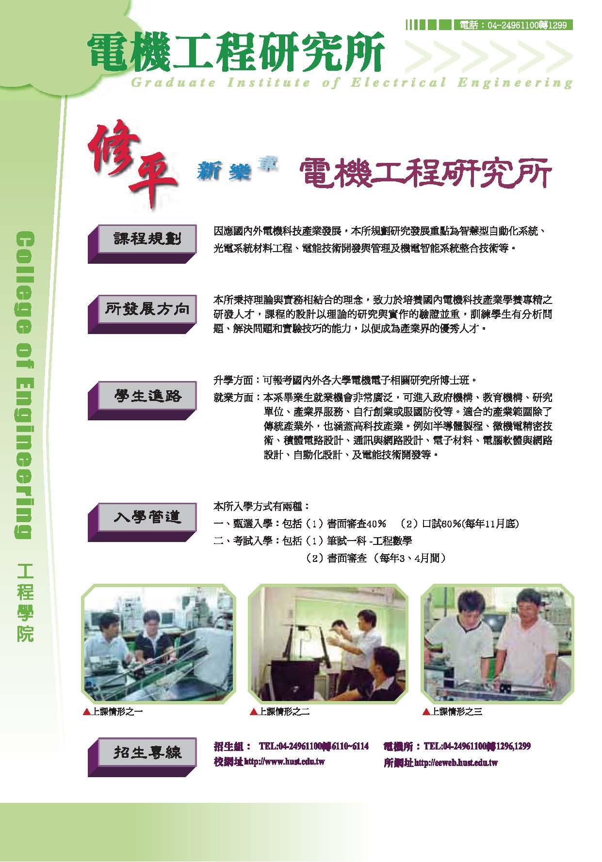 修平科技大學電機研究所 招生